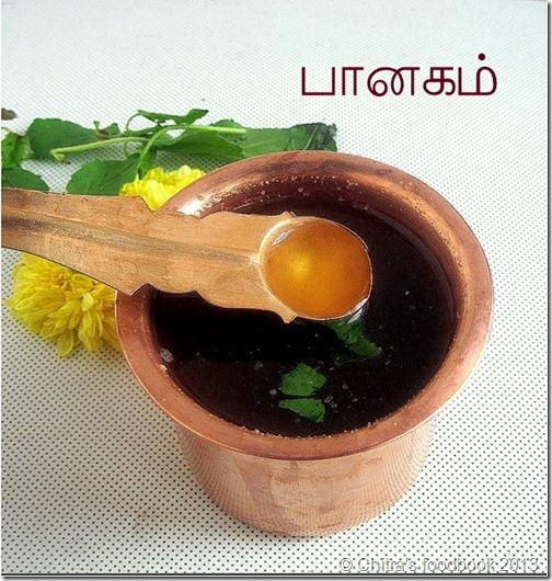 panakam - spoon