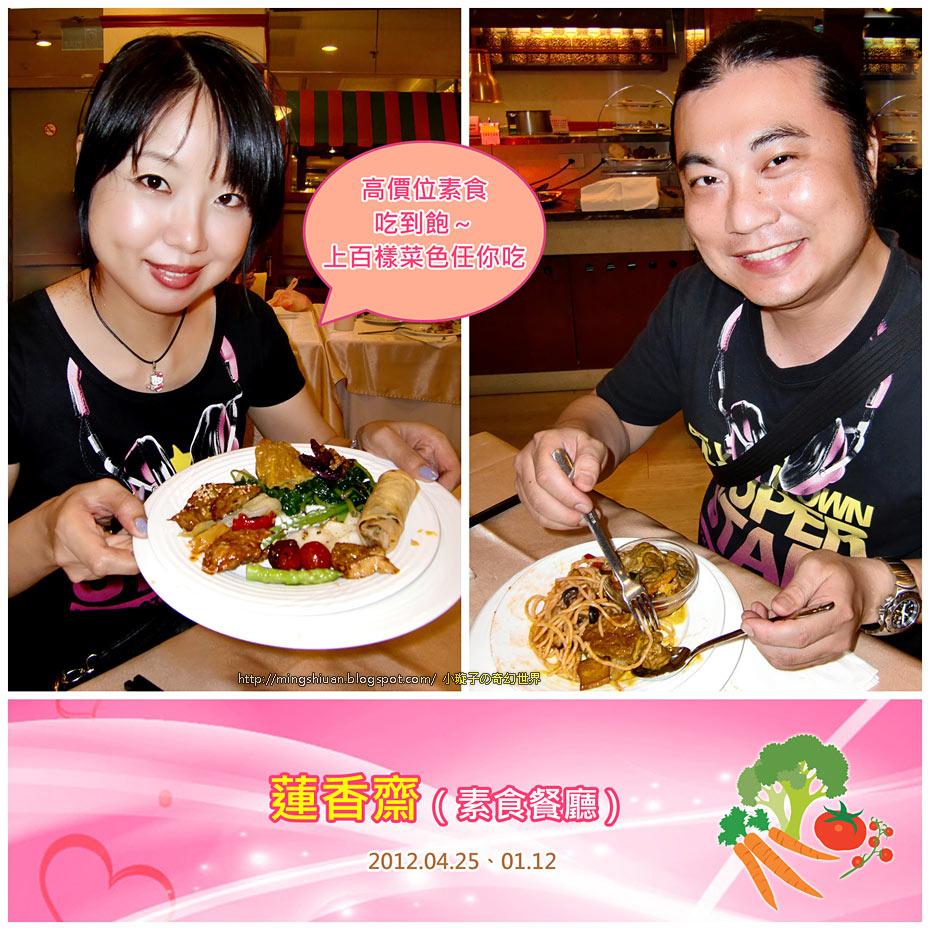 蓮香齋素食餐廳
