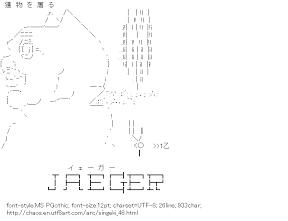 [AA]JAEGER (Attack on Titan)