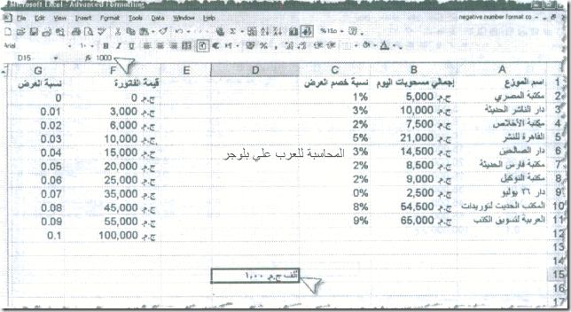 excel_for_accounting-124_03