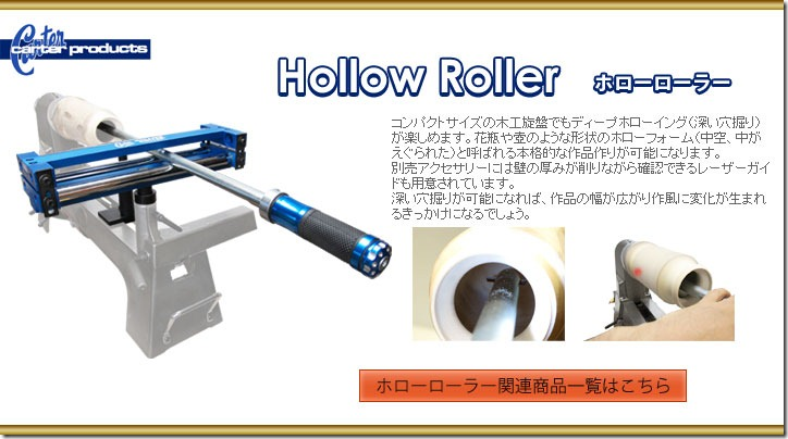 hollowroller