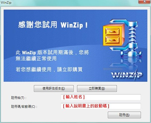 winzip-5