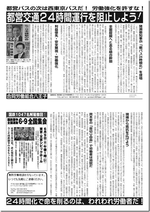 20130605西東京バスビラ