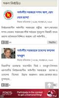 Screenshot of Bangla News