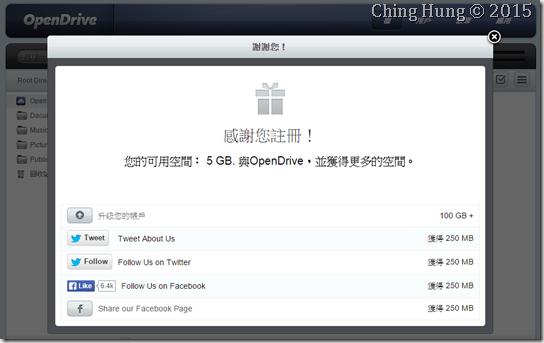 取代 Google Drive 的雲端外連 OpenDrive:賺取更多空間
