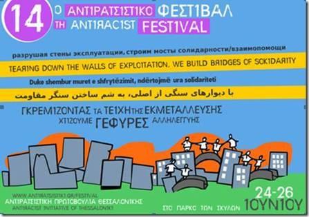 Αντιρατσιστική Πρωτοβουλία Θεσσαλονίκης