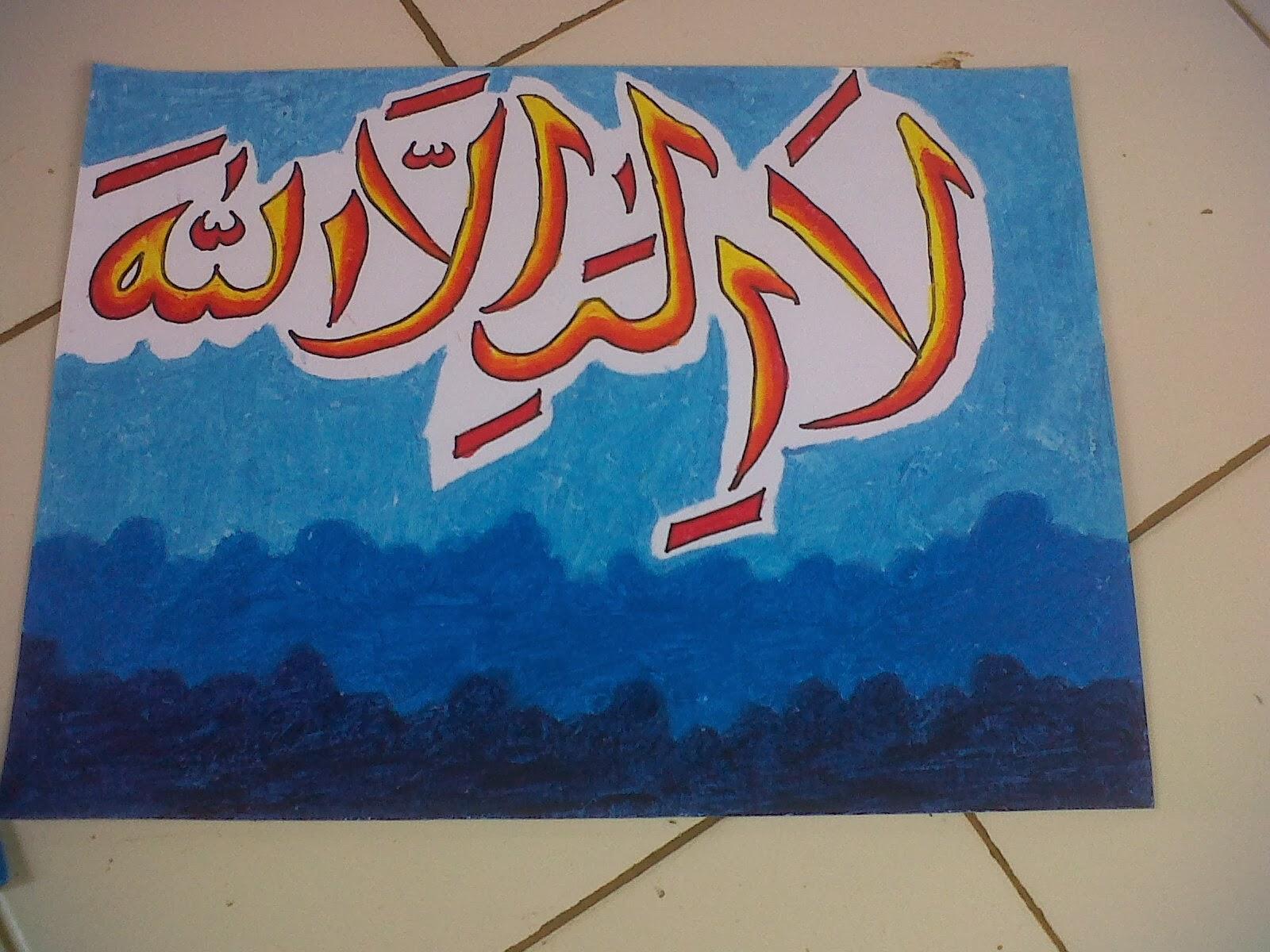 Az Zahra Baitul Khath Sanggar Seni Kaligrafi Islami