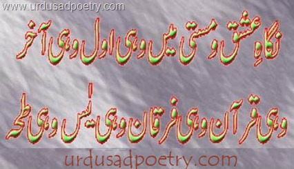 Good Morning Urdu Poetry