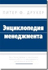 Piter_F._Druker__Entsiklopediya_menedzhmenta