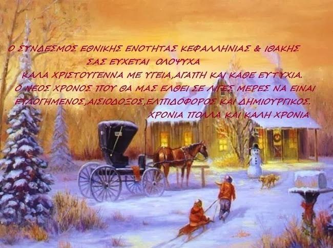 Ευχές από τον Σύνδεσμο Εθνικής Ενότητας Κεφαλληνίας και Ιθάκης