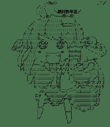 東風谷早苗(東方)
