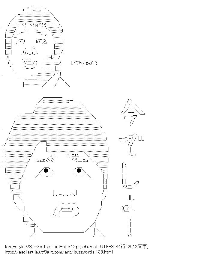 流行語,今でしょ!,2013年版