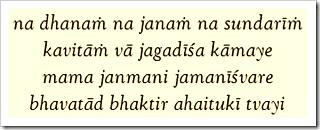 [Chaitanya Charitamrita, Antya 20.29]