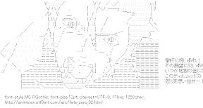 [AA]Lancer (Fate/zero)