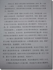 Chen Kegui Verdict_Page_15
