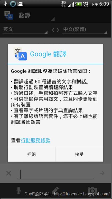 Google Translate(Google 翻譯)離線版