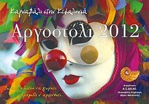 karnavali-2012-kefalonia-300