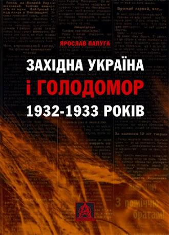 Західна Україна і Голодомор 1932-1933 років