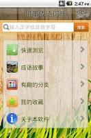 Screenshot of 惜墨成语词典
