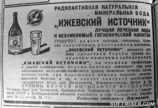 Радиоактивная минеральная вода. Реклама в газете Волжская коммуна, 1937 г., Куйбышев
