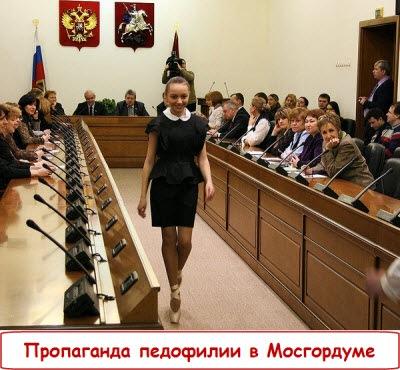 Пропаганда педофилии в Мосгордуме