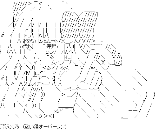 芹沢文乃(迷い猫オーバーラン!)