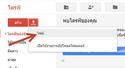 แปลงไฟล์ pdf เป็นเอกสาร Google drive