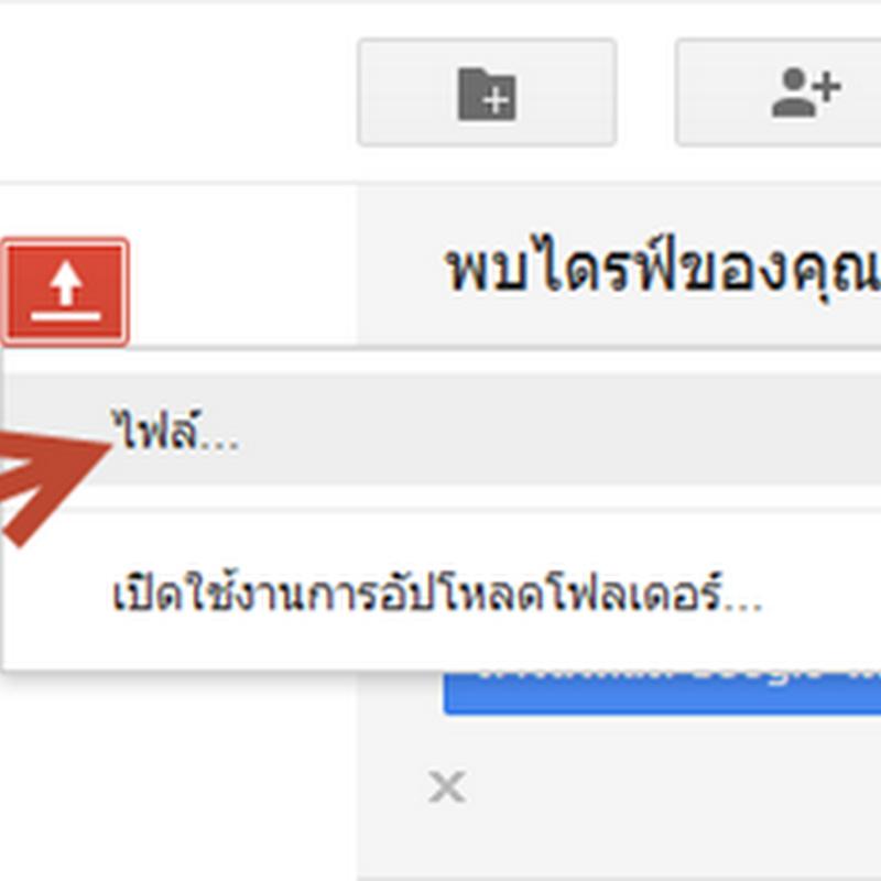 แปลงไฟล์เอกสารจาก Microsoft office เป็น PDF ด้วย Google Doc