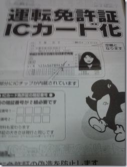 menkyo_ic2012