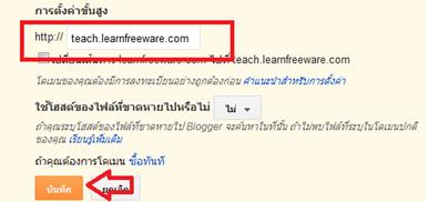 สร้าง subdomain ใน blogger มาใช้กับ Godaddy