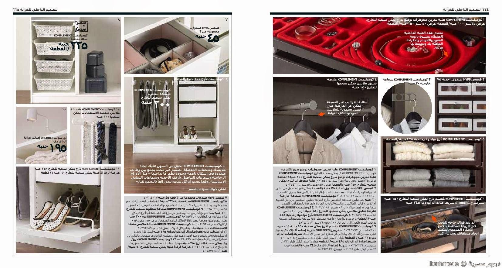 img6ce7747cc5f583e1550d45e16e51c0f1 صور كتالوج ايكيا مصر ikia للديكورات