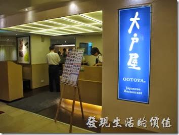 大戶屋-台北凱薩店的門口。