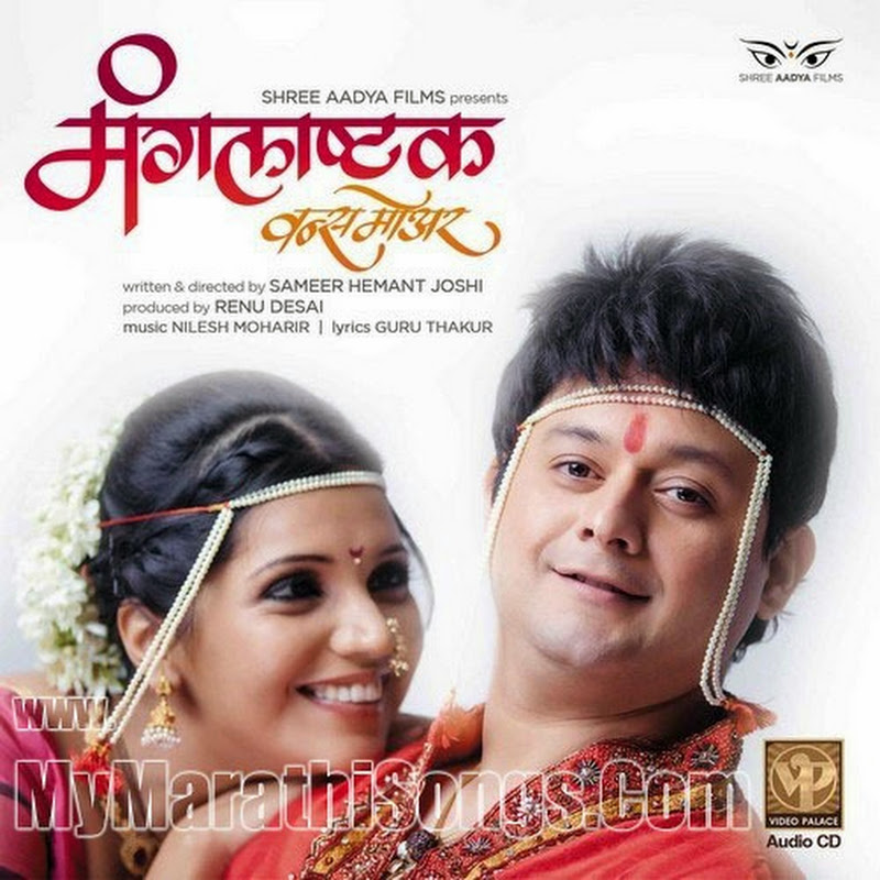 Mangalashtak Once More 2013 ~ 320kbps