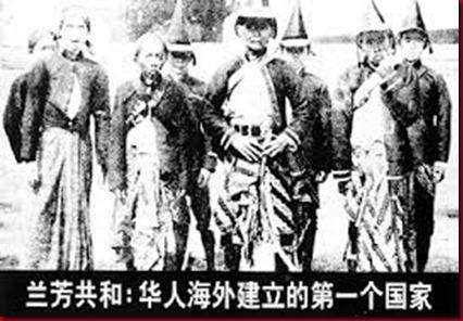 Republik Lan Fang, Negara dalam Negara