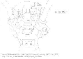 [AA]大室櫻子 (ゆるゆり)