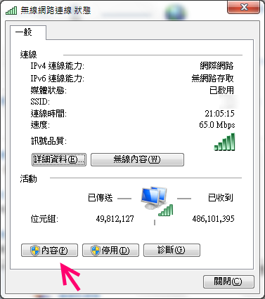 comodo firewall secure DNS block 005