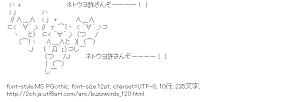 [AA]ネトウヨ (流行語)