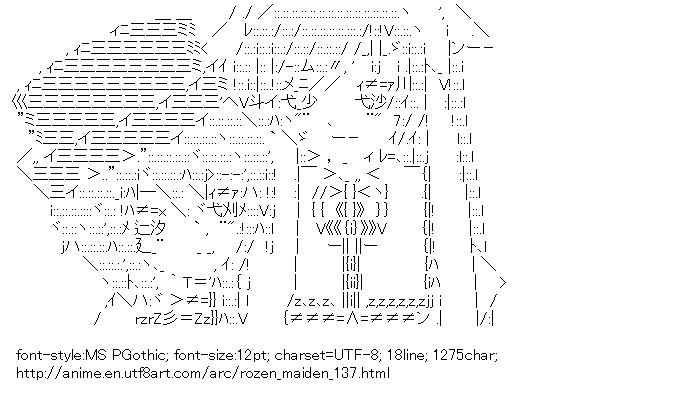 Rozen-maiden,Lapislazuri Stern,Jade Stern