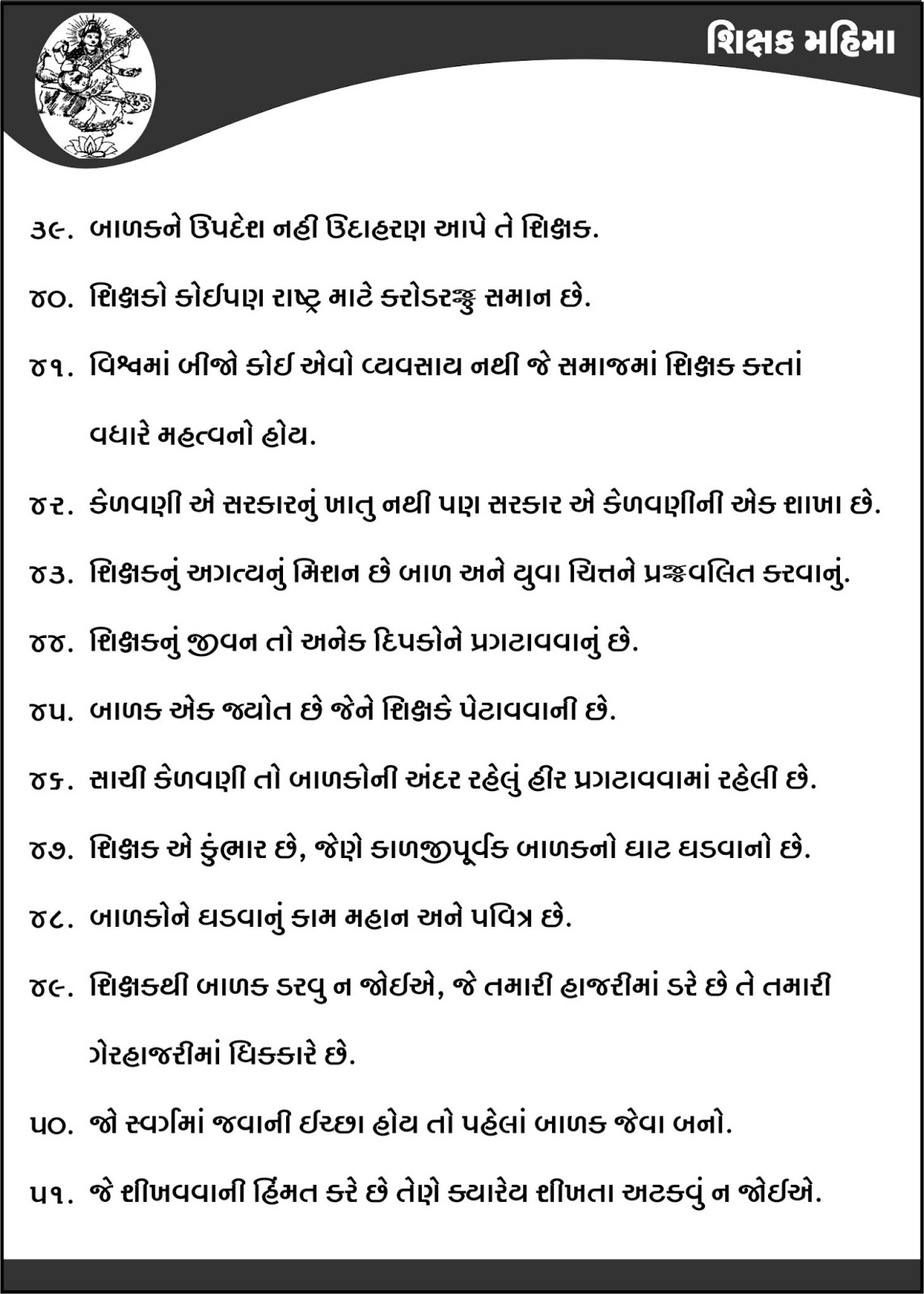 Essay On Teacher  Elitamydearestco Teachers Essay Easy English Gujarati Grammar Thoughts About Teacher