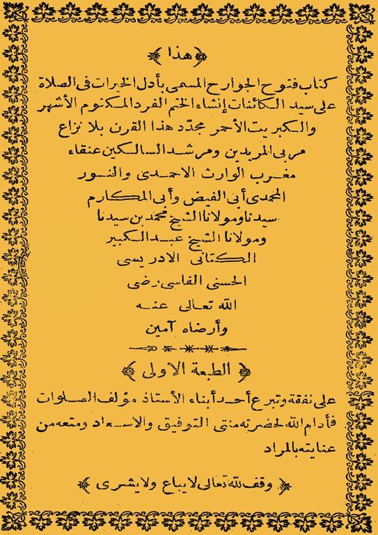 فتوح الجوارح_صفحة_01