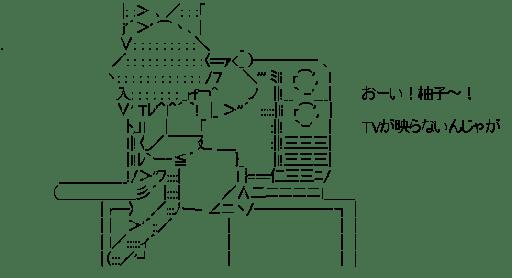 繭 TV(猫神やおよろず)