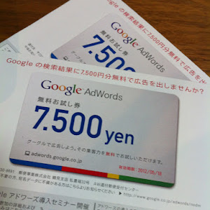 adwords_ticket.JPG