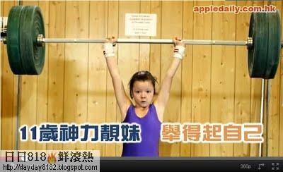 英 最強壯少女 11歲