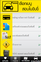 Screenshot of สอบใบขับขี่