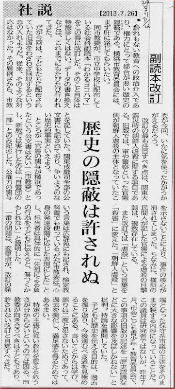 I神奈川新聞