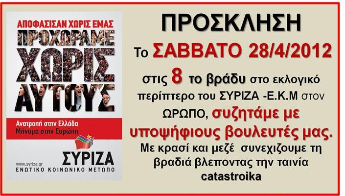 ωρωπος 28 4 2012 ΣΥΡΙΖΑ