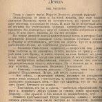Чигирин_Дождь_Советская литература.jpg
