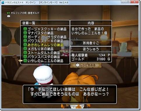 ドラゴンクエストX オンライン 【オンラインモード】 Ver.2.4.6_20150315-014314