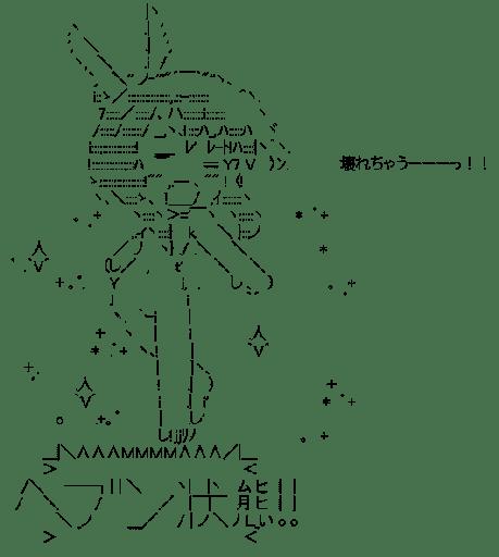 ミコノ ヘブン 状態 (アクエリオンEVOL)