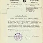 Харламов-Довідка-про-реабілітацію.jpg